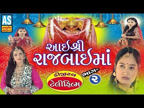 Video Ai Shree Rajbai Maa Telefilm Part 2    Rajbai Ma Ni Varta    The Real Story Of Rajbai Maa download in MP3, 3GP, MP4, WEBM, AVI, FLV January 2017