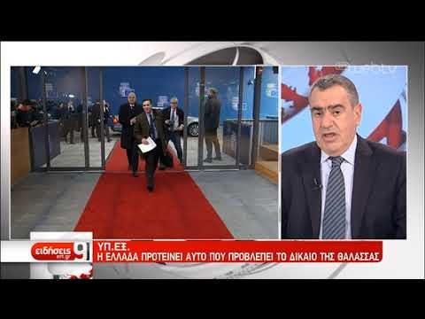 Ν.Δένδιας: Οριοθέτηση της υφαλοκρηπίδας η μόνη διαφορά με την Τουρκία | 11/01/2020 | ΕΡΤ