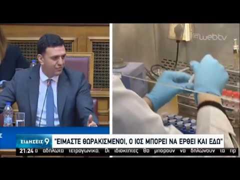 Σε ετοιμότητα η Ελλάδα για τον κορονοϊό – Μέτρα για την αποτροπή εξάπλωσης | 25/02/2020 | ΕΡΤ