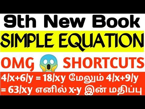 DAY 14 TNPSC Gr 4 SIMPLE EQUATION QUESTIONS படிக்கும்போதே விடை 9th NEW BOOK உள்ள SHORTCUT (72 to 77)