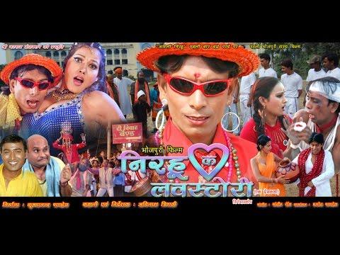 Video निरहू की लव स्टोरी - Superhit Bhojpuri Movie I Nirhu Ki Love Stroy - Bhojpuri Film I Full Movie download in MP3, 3GP, MP4, WEBM, AVI, FLV January 2017