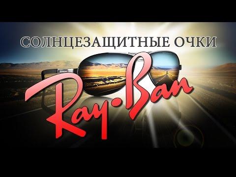 Солнцезащитные очки Ray Ban-Sunglasses Ray Ban