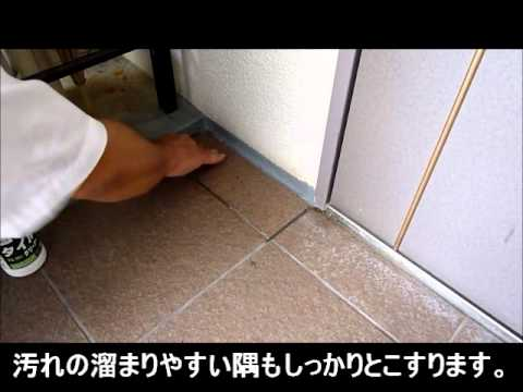玄関前タイルの洗浄編
