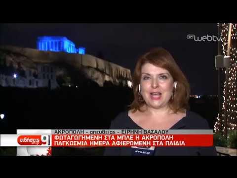 Παγκόσμια Ημέρα αφιερωμένη στα παιδιά – Φωταγωγημένη μπλε η Ακρόπολη | 20/11/2019 | ΕΡΤ