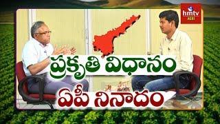 Video Natural Farming | AP Govt Agriculture Advisor Vijay Kumar Exclusive Interview | hmtv Agri MP3, 3GP, MP4, WEBM, AVI, FLV Juni 2019