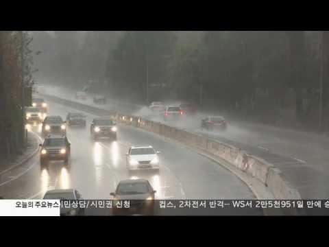 남가주 내일 아침 폭우 10.27.16 KBS America News