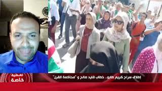 إطلاق سراح كريم طابو ..قايد صالح يخطب لليوم الثاني على التوالي