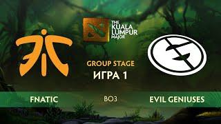 Fnatic vs Evil Geniuses (карта 1), The Kuala Lumpur Major | Плеф-офф
