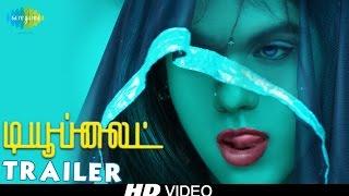 Video Tubelight - Tamil Movie Trailer | ட்யூப்லைட் | Indra, Adithi, Pandiyarajan | HD Video MP3, 3GP, MP4, WEBM, AVI, FLV Oktober 2017