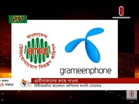 BTRC getting the whole Tk 12580 crore (14-11-2019) Courtesy: Independent TV