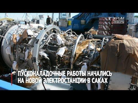 ВКрыму нановой электростанции начались пусконаладочные работы