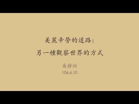 20170610高雄市立圖書館岡山講堂—吳靜怡:美麗辛勞的道路:另一種觀察世界的方式