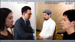 ラジオ「NextTRADITION」#24本編