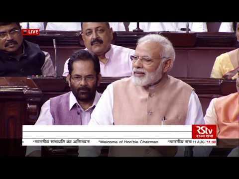 PM congratulates Shri Venkaiah Naidu upon taking charge as Rajya Sabha Chairperson