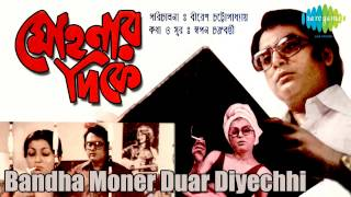 Bandha Moner Duar Diyechhi | Mohonar Dike | Bengali Movie Song | Asha Bhosle