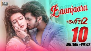 Download Video BAANJAARA   Mahiya Mahi   Om   Akassh   Mohammed Irfan   Agnee 2 Bengali Film 2015 MP3 3GP MP4
