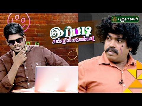 Ippadi Panreengale Ma | 13/11/2016 | Puthuyugam TV
