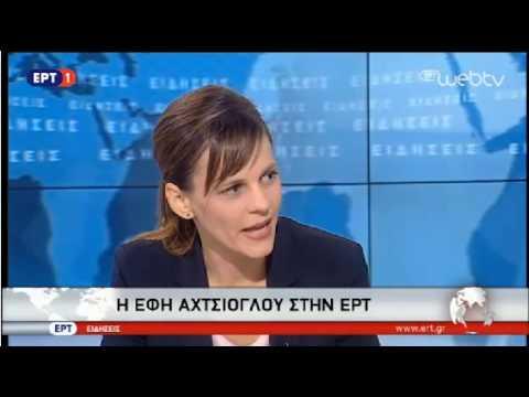 H υπουργός Εργασίας Εφη Αχτσιόγλου στην ΕΡΤ
