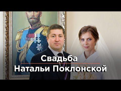 Появилось видео со свадьбы Поклонской