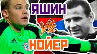 Video НОЙЕР vs ЯШИН - Один на один MP3, 3GP, MP4, WEBM, AVI, FLV Februari 2019