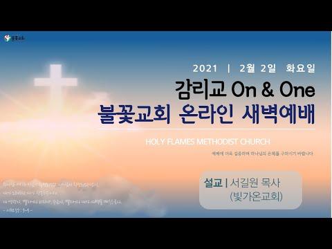 2021년 2월2일(화) 불꽃교회 온라인 새벽기도회