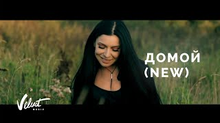 Ёлка - Домой (Mood Video)