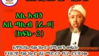 አሊ እብን አቢ ጣሊብ [ረ.ዐ] ክፍል 2 ~ Sheikh Ibrahim Siraj