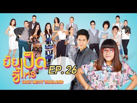 ยัยเป็ดขี้เหร่ Ugly Betty Thailand Ep.26(ตอนจบ) : 7 ก.ย. 58