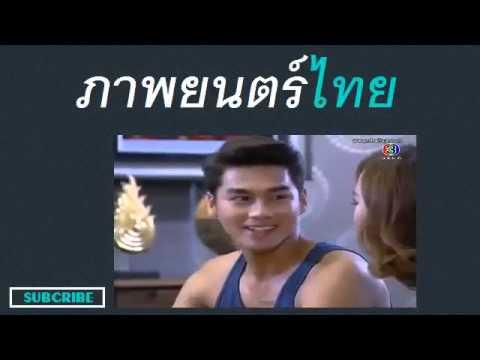 Dao Kiang Duen 11 1 part 1 เสน่หาสัญญาแค้น ตอนที่   Sanaeha Sanya Kaen   กรกฎาคม (видео)
