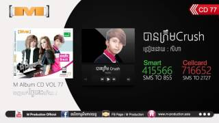 Video M CD VOL 77 - 02 បានត្រឹម Crush - សីហា / Ban Trem Crush - Seyha MP3, 3GP, MP4, WEBM, AVI, FLV Desember 2017