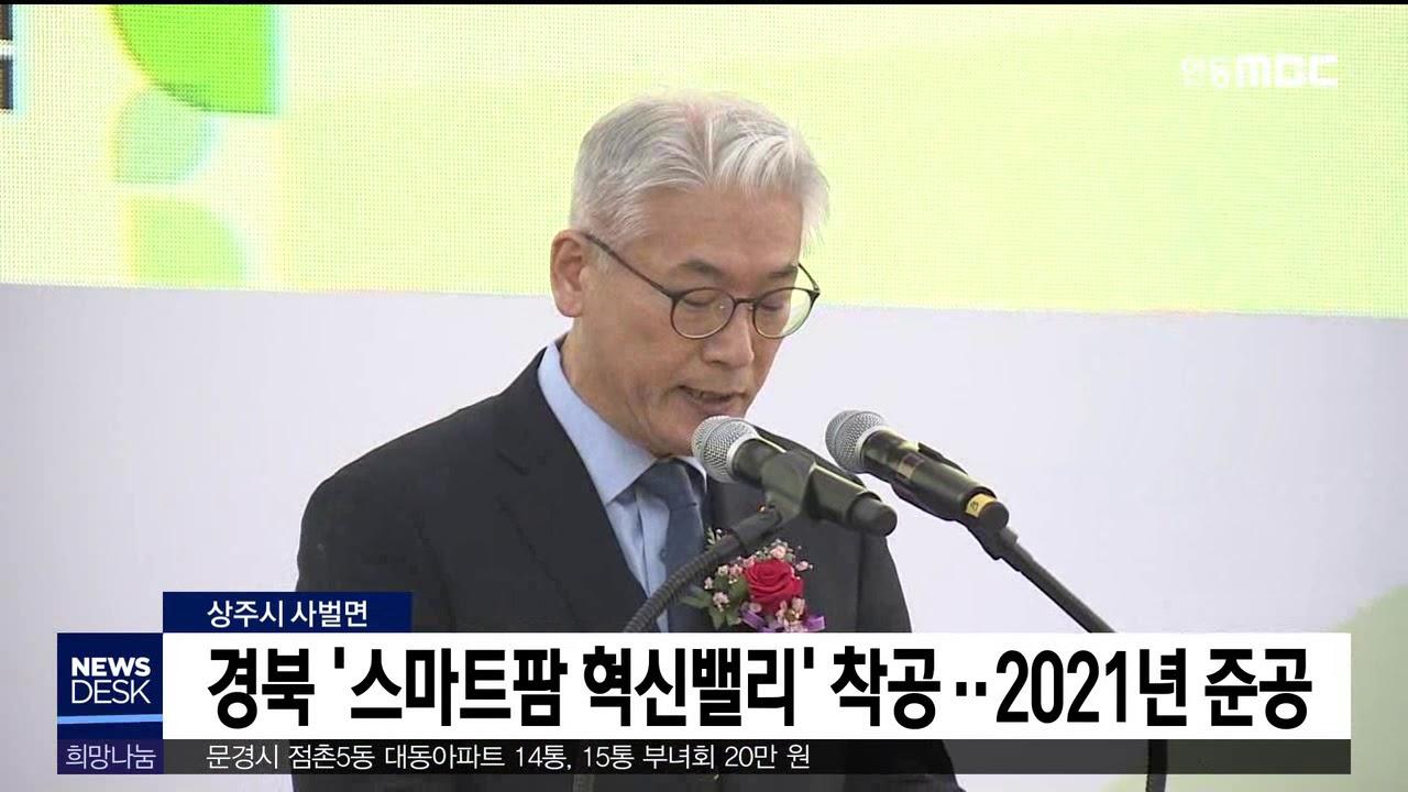 경북 '스마트팜 혁신밸리' 착공