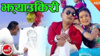 Jhyaukiri Karaune - Gautam Sherpa & Devi Gharti Ft. Shankar BC & Anjana