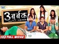 Teen Budbak - Superhit Full Bhojpuri Movie 2018 - Rakesh Mishra, Shubhi Sharma - Bhojpuri Full Film