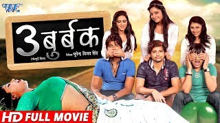 Video Teen Budbak - Superhit Full Bhojpuri Movie 2018 - Rakesh Mishra, Shubhi Sharma - Bhojpuri Full Film MP3, 3GP, MP4, WEBM, AVI, FLV Juni 2018