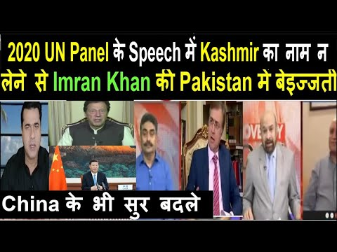 UN Panel Speech 2020 Imran Khan|Pakistan India News Online|Pak media on India latest|Pak media