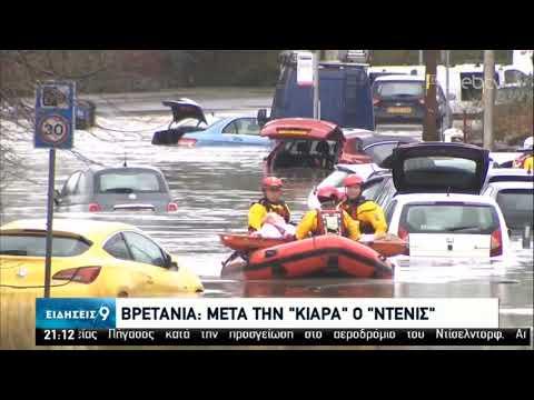 Η υπερ-καταιγίδα Ντένις σαρώνει την Βρετανία – Πλημμύρες και 3 νεκροί | 16/02/2020 | ΕΡΤ