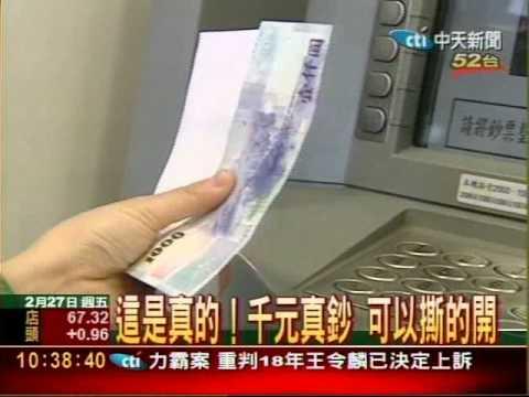 一千元鈔票可以撕開變兩張!