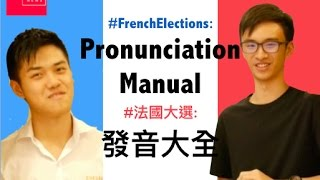 Video #FrenchElections: Pronunciation Manual #法國大選:發音大全 MP3, 3GP, MP4, WEBM, AVI, FLV September 2017