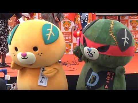 ゆるキャラ「ダークみきゃん」が東京初登場!「愛のくに 愛顔の …