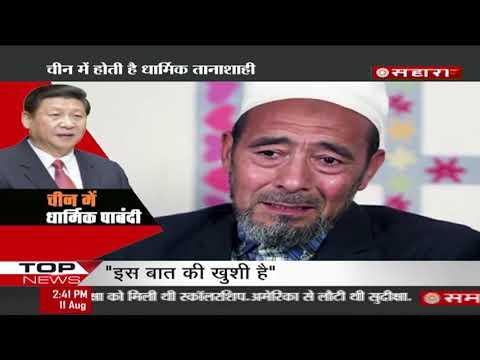 चीन में धार्मिक पाबंदी..