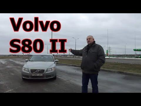 технические характеристики volvo s80 2.5 t фото