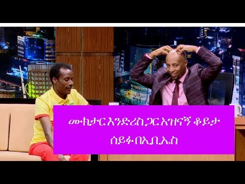 Seifu on EBS with Ethiopian Athlete Muktar Edris