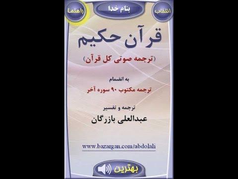 Video of قرآن حکیم Quran Hakim