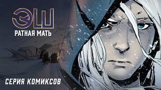 Опубликован последний выпуск комикса «Эш, Ратная мать» по League of Legends