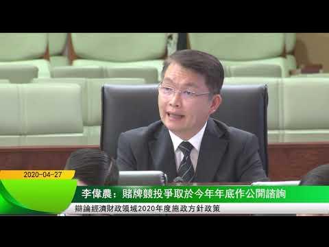 李偉農:賭牌競投爭取於今年年底作 ...