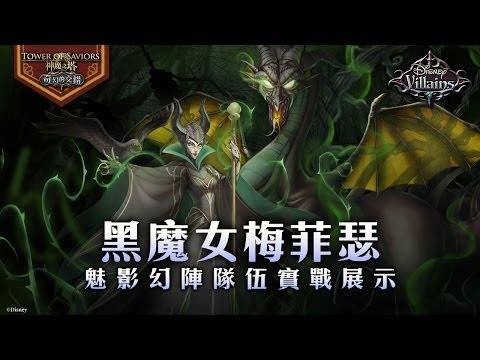 黑魔女梅菲瑟魅影幻陣隊伍實戰展示