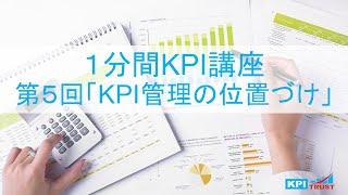 [KPI1分間講座] KPI管理の始め方 第5回 KPI管理の位置づけ
