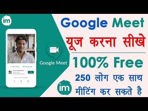 how to use google meet app in hindi - google meet app kaise use kare | गूगल मीट इस्तेमाल करना सीखे