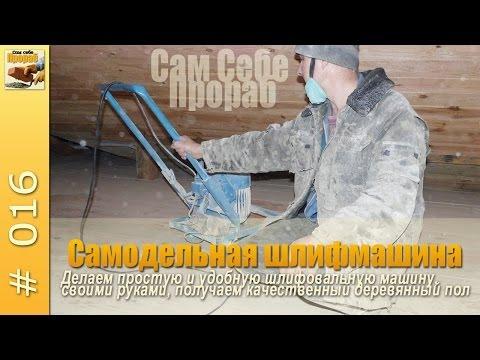 Шлифовальная машина по бетону своими руками 93