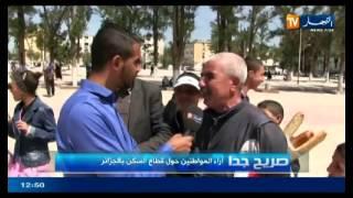 أراء المواطنين حول قطاع السكن بالجزائر